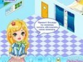 Game My new room . Play online